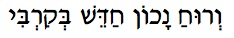 A Spirit of Yes Hebrew text