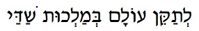 The Majesty of Nurture Hebrew text