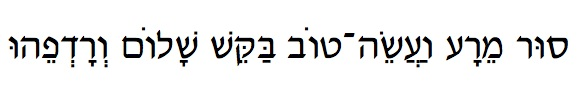 Turning Hebrew text