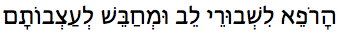 Hebrew for Healer chant