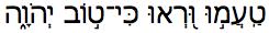 Taste and See in Hebrew