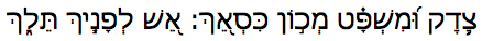 Your Throne Hebrew
